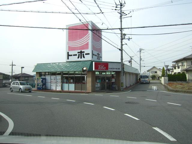 トーホー樫山店
